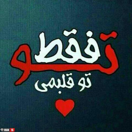 عکس نوشته فقط تورو دوستت دارم برای پروفایل