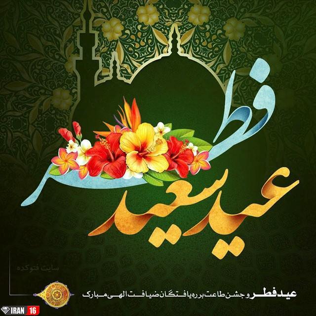 عکس نوشته تبریک عید سعید فطر
