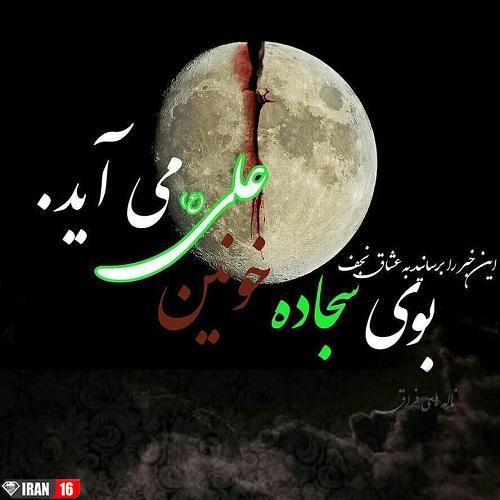 عکس نوشته پروفایل شب قدر