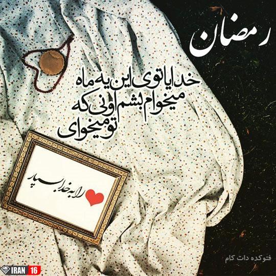 عکس پروفایل ماه رمضان 98