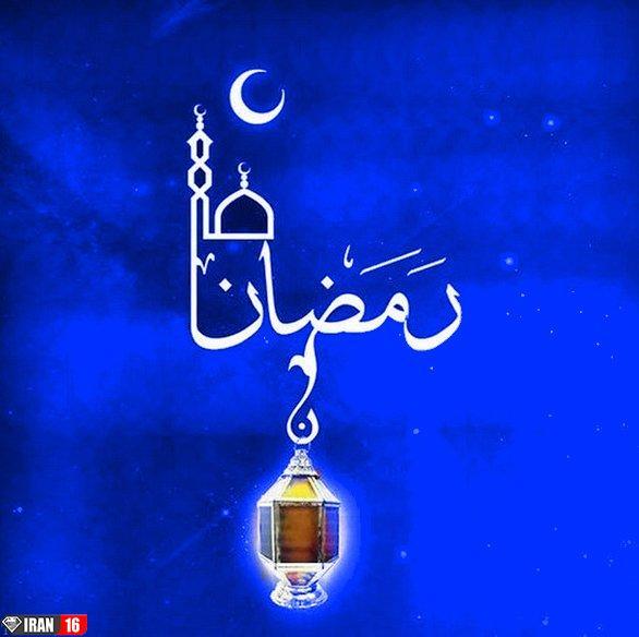 متن نوشته التماس دعا در ماه مبارک رمضان