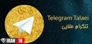 تلگرام طلایی تلگرام طلایی در پلی استور دانلود تلگرام طلایی