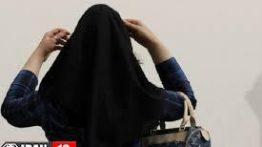 بازجویی از دختر 17 ساله مشهدی