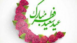 عکس نوشته عید فطر 98 + عکس و متن ادبی تبریک عید فطر (1)
