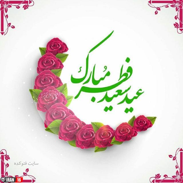 عکس نوشته عید فطر 98 + عکس و متن ادبی تبریک عید فطر
