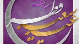 عکس نوشته پروفایل جدید تبریک عید فطر 98 (1)