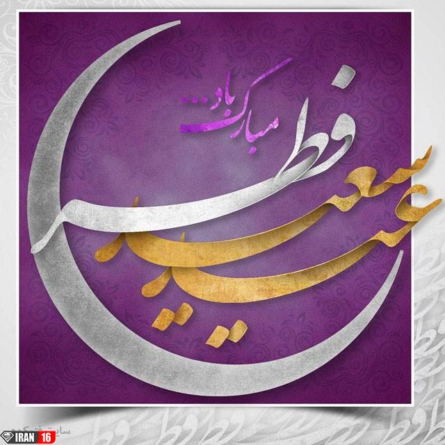 عکس نوشته پروفایل جدید تبریک عید فطر 98