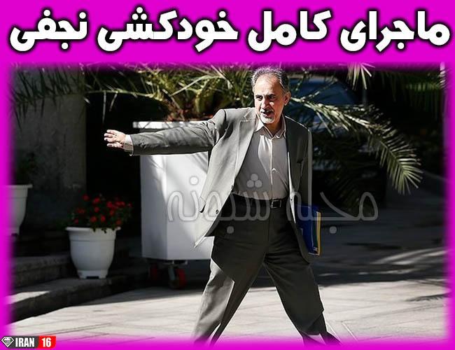 فیلم خودکشی نجفی در هتل لاله