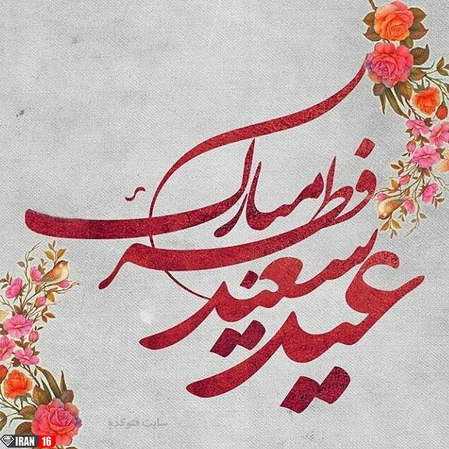 عکس تبریک عید فطر برای پروفایل