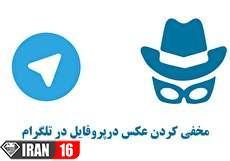 آموزش تصویری مخفی کردن عکس پروفایل در تلگرام