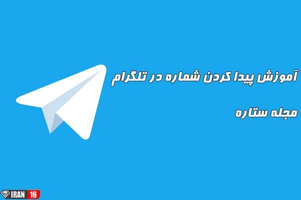 آموزش پیدا کردن شماره در تلگرام