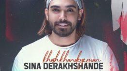 sina-derakhshande-khosh-khandeye-man-2019-07-04-20-00-39