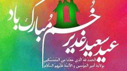 عکس پروفایل عید غدیر (11)