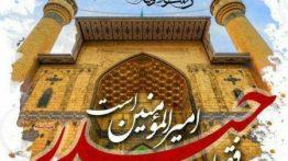 عکس پروفایل عید غدیر (4)