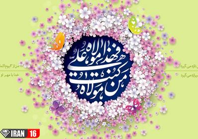 پیامک و متنهای تبریک عید غدیر ۹۸ (1)