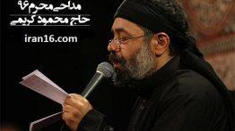 دانلود نوحه و مداحی حاج محمود کریمی محرم 98 – دهه اول کامل