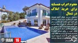عکس ویلای اعیانی شیخ عرب در شمال ایران (1)