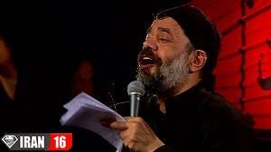 مداحی محمود کریمی شب عاشورا ۱۳۹۸