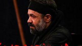 مداحی محمود کریمی شب پنجم محرم ۱۳۹۸