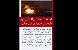 آتشزدن پمپ بنزین در بندرعباس