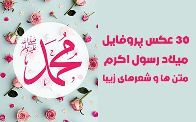 عکس پروفایل ولادت پیامبر اکرم (ص) ،عکس پروفایل ولادت حضرت محمد