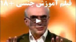 اولین فیلم آموزش روابط جنسی در ایران