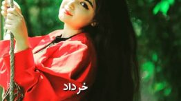 عکس پروفایل برای تولد از عکس پروفایل متولدین خرداد ماه