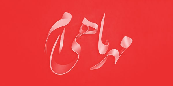 عکس نوشته تبریک تولد مهر (13)