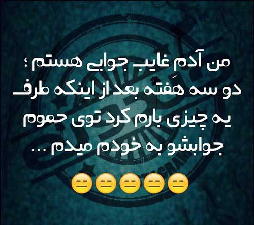 سری جالب جدیدترین عکس نوشته های طنز ایرانی
