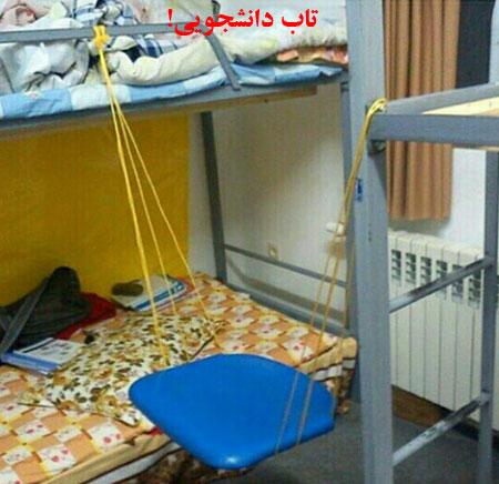 عکس: ماجراهای دانشجویی ایرانی! (7)
