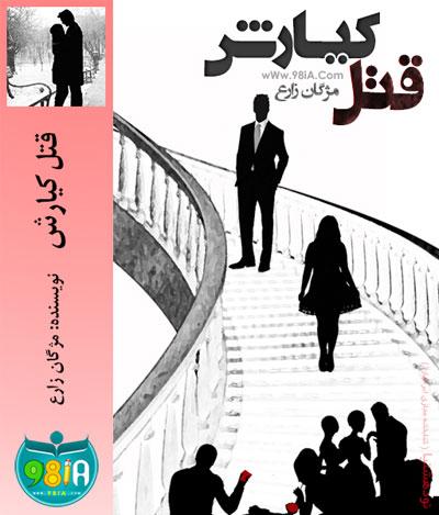 Ghatle Kiarash دانلود رمان قتل کیارش رمان مهرماه 93