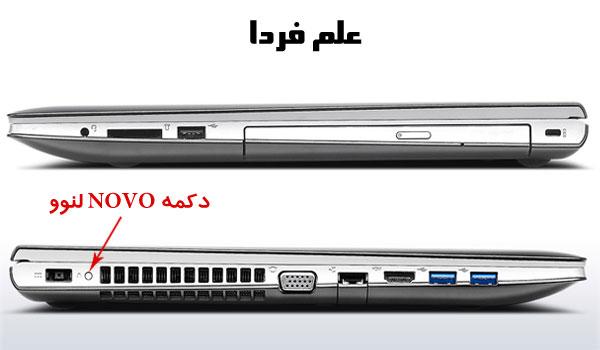 دکمه novo برای رفتن به بایوس لپ تاپ لنوو