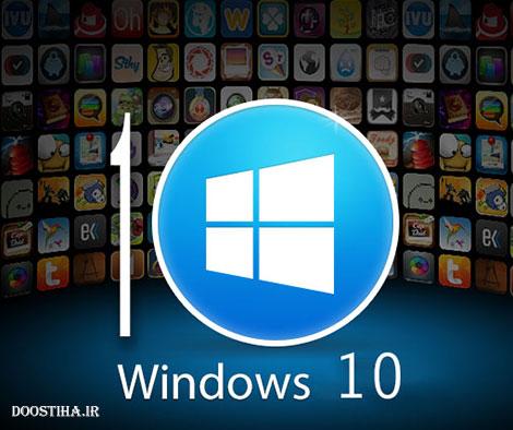 دانلود کنفرانس معرفی ویندوز 10 مایکروسافت