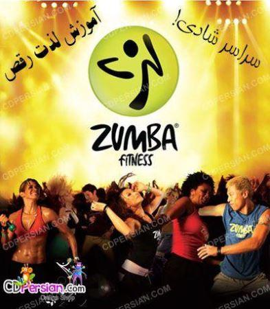 رقص و ورزش زومبا برای لاغری و تناسب اندام