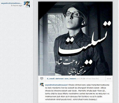 پیام ستاره والیبال, پیام محمدی موسوی, محمدی موسوی,اخبار فرهنگی هنری