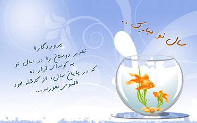 اس ام اس عید نوروز, پیامک عید نوروز