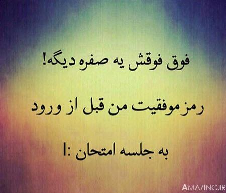 عکس خنده دار دانشجویی ,  عکس خنده دار خوابگاه دانشجویان ایرانی, عکس خنده دار دوران دانشجویی 93