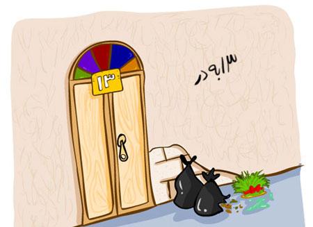 طنز سیزده به در, طنز سیزده