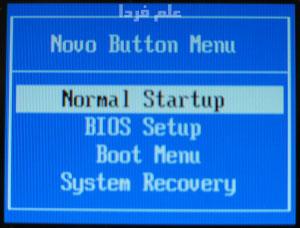 منیوی دکمه novo برای بوت و بایوس لپ تاپ لنوو