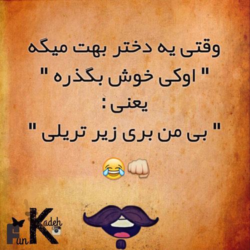 عکس نوشته های جالب و خنده دار ایرانی