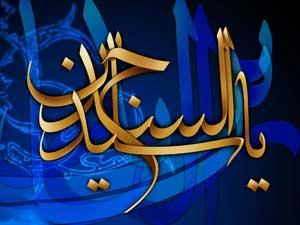 نماز امام زین العابدین,نماز امام سجاد