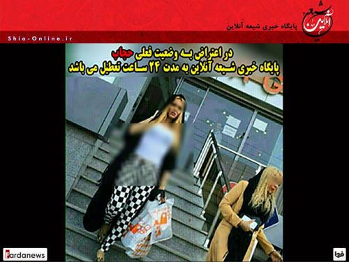 تعطیلی شیعه آنلاین به دلیل بد حجابی ! + عکس